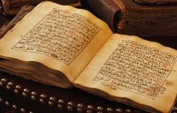 Interesting Facts about the Quran