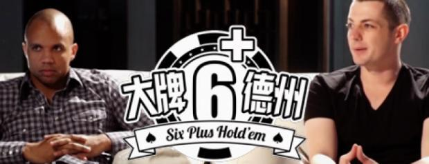 The New Six Plus Holdem Finally Available Online